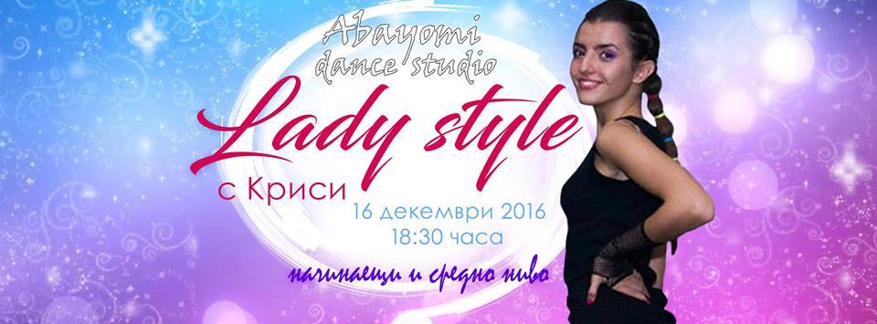 Lady style с Криси